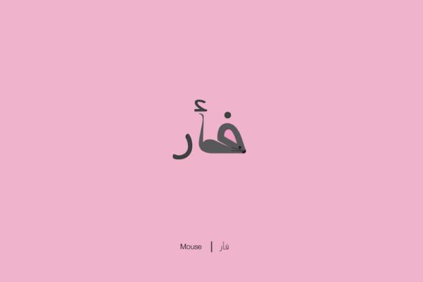 Scopri l'arabo con le illustrazioni di Mahmoud Tammam