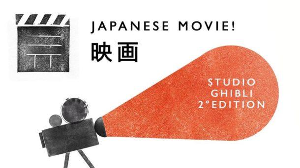 JAPANESE MOVIE | #2 EDIZIONE STUDIO GHIBLI